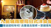 九龍城兩層高Shibui渋い洋食屋 重返昭和年代!古董復古裝修+歎雞蛋布甸 | HolidaySmart 假期日常