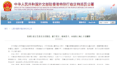 克魯茲赴港聲援「反送中示威者」 中國駐港公署:睜眼說瞎話、昧著良心搞破壞!