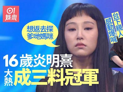 聲夢傳奇|16歲炎明熹大熱成三料冠軍 姚焯菲專業評審獎只得三分
