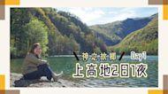 【2天上高地之旅】Day1 東京出發「神之故鄉」上高地!行程攻略詳細解說!