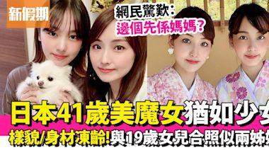日本41歲美魔女奪選美亞軍!樣貌/身材超凍齡!分享與19歲女兒合照 網民:哪個才是媽媽?|網絡熱話 | 熱話 | 新假期