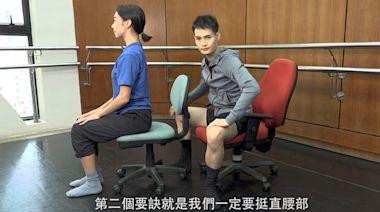 辦公室拉筋鬆一鬆 10式簡單伸展運動【短片示範】 (09:00) - 20210514 - 熱點
