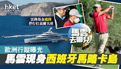 【馬雲行蹤】阿里巴巴創辦人馬雲現身西班牙馬略卡島 雲鋒基金虞鋒伴行打高爾夫球(多圖) - 香港經濟日報 - 即時新聞頻道 - App專區
