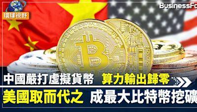 【比特幣挖礦】中國封殺虛擬貨幣 礦工出走 美國成最大比特幣開採國 | BusinessFocus
