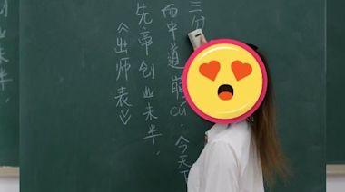 女老師「自己穿制服上課」爆紅 家長一看卻怒:誘惑我小孩