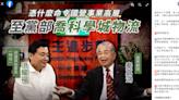 黃國昌:總統府國策顧問秦嘉鴻至民進黨中央黨部喬科學城物流股權