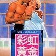二手書博民逛書店 《彩虹黃金》 R2Y ISBN:9575937597│顏惠貞