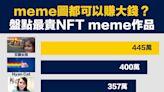 【行業數據】meme圖都可以賺大錢?盤點最貴NFT meme作品
