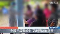 全球防疫韌性排名 台灣慘摔至第44名
