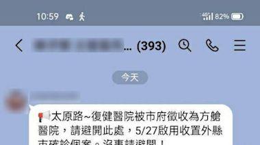393人群組傳某醫院是「方艙醫院」台中主婦遭查辦喊冤