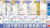 【超市大搜查】高保濕護膚品抑制色斑皮膚暗沉 12款美白化妝水排行榜【附完整排名】 - 香港經濟日報 - TOPick - 健康 - 保健美顏