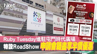 【疫市開舖】Ruby Tuesday進駐屯門時代廣場 特設RoadShow申請會籍盡享半價優惠 - 香港經濟日報 - 地產站 - 地產新聞 - 商場活動