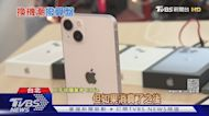 iPhone13開賣! 二手「拋售潮」較往年冷清