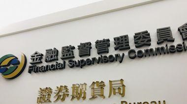 金管會要求年報、投信基金 強化ESG資訊揭露 - 自由財經