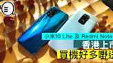 小米10 Lite 及 Redmi Note 9 也來到香港,買機好多嘢送
