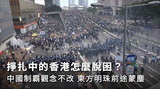 掙扎中的香港怎麼脫困?中國制霸觀念不改 東方明珠前途蒙塵