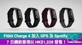 Fitbit Charge 4 加入 GPS 及 Spotify,7 日續航香港以 HK$1,328 發售!