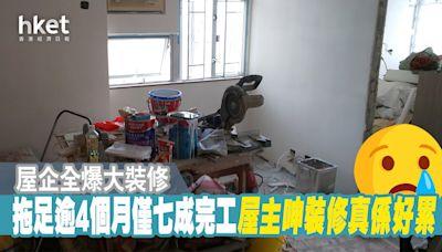 全屋裝修逾4個月只做咗七成 已付八成費用 屋主:裝修真係好累 - 香港經濟日報 - 地產站 - 地產新聞 - 人物/專題
