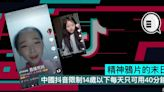 精神鴉片的末日,中國抖音限制14歲以下每天只可用40分鐘 - Qooah