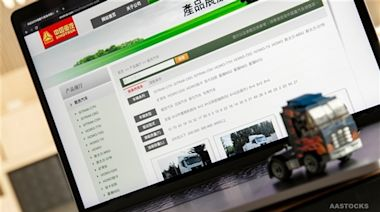 中國重汽(03808.HK)財務總監變更