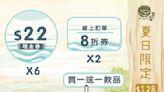 【賞茶】夏日限定套票 總值逾$176只售$128(21/05起)