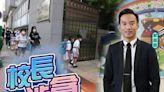 德信校長郭超群突休假 消息指涉外洩校內試卷遭廉署拘捕