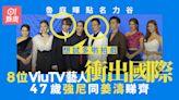 ViuTV推8大藝人衝出國際 強尼認公司增加培訓:上堂學配音同做戲