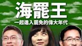 「一起進入海罷王偉大時代」蔡正元點名5民代:把你們權力收回來!