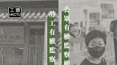 聲明:公眾有權監察權貴 勞工有權監察老細 撤回限制查冊修訂 | 職工盟 | 香港獨立媒體網