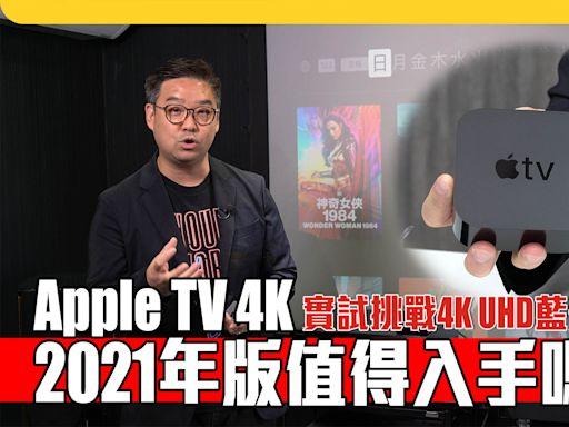 Apple TV 4K 2021年版本值得入手嗎?實試挑戰 4K UHD 藍光影碟!【AppleTV評測】 | Post76玩樂網