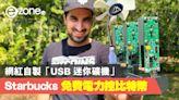 網紅自製「USB 迷你礦機」 Starbucks 免費電力挖比特幣 - ezone.hk - 網絡生活 - 網絡熱話