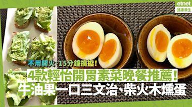 不用開火、15分鐘搞掂!4款輕食素菜晚餐:牛油果一口三文治、柴火木燻蛋,簡單、開胃、美味! | lolo-綠路閑人