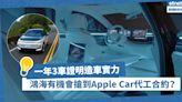 從iPhone代工轉型電動車!鴻海一年3車證明造車實力,買美國廠房為代工Apple Car贏得籌碼? | 方展策-智城物語