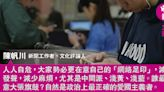 批鬥政務官零成本 真心話地下化(文:陳帆川) (09:00) - 20210304 - 文摘