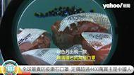 全球最貴防疫鑽石口罩 定價超過4400萬買主是中國人