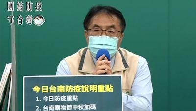 台南疫情82天+0 黃偉哲說明第二劑莫德納疫苗安心服務