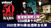 2020世界50最佳酒吧全名單 香港兩酒吧上榜 COA擠身十大