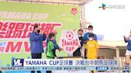1/9 YAMAHA CUP足球賽 決戰台中朝馬足球場