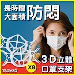 (8入組) TROMSO 防疫3D超立體大面積防悶口罩支架