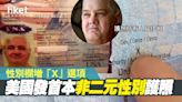 美國發首本非二元性別護照 性別欄增「X」選項 - 香港經濟日報 - 即時新聞頻道 - 國際形勢 - 環球社會熱點