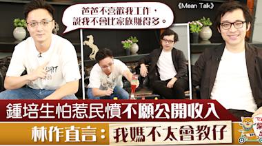 【Mean Talk】鍾培生自認好腰好腎好情人 林作稱母親與裕美關係差 - 香港經濟日報 - TOPick - 娛樂