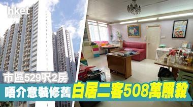 【直擊單位】白居二508萬購黃大仙居屋529呎 巨廳可開3張枱 - 香港經濟日報 - 地產站 - 二手住宅 - 資助房屋成交
