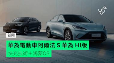華為電動車阿爾法 S 華為 HI版 快充技術+鴻蒙OS - 香港 unwire.hk