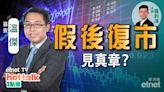 溫傑:安心放假 假後再戰?賭股、車股點部署? | 市場最熱點