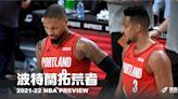 《2021-22 Preview》波特蘭拓荒者 — 根除陋習 - NBA - 籃球   運動視界 Sports Vision