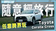 【跨界玩Car】Toyota Corolla Cross 1.8L汽油版 │ 免下車賞美景