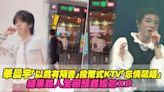 華晨宇「以為有隔音」投幣式KTV「忘情飆唱」! 結果路人全回頭超尷尬XD
