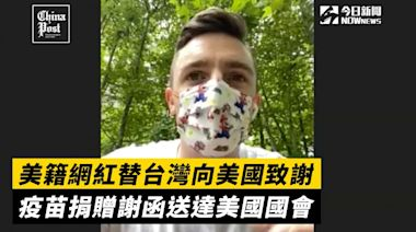 美籍網紅替台灣向美國致謝