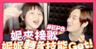 『妮來接歌』EP8-妮妮轉音技能GET