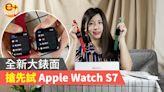 【實試】Apple Watch Series 7!顯示力升級實用性更強 - ezone.hk - 科技焦點 - iPhone